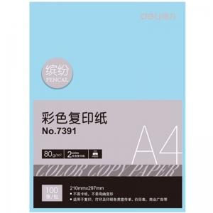 得力(Deli)7391 彩色复印纸 297*210mm A4 80克 浅蓝色 100张/包 单包装