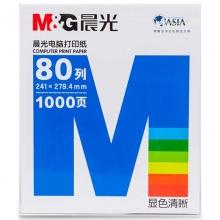 晨光(M&G)APYY4C28C 241-2 二联三等分 电脑打印纸 80列彩色可撕边 1000张/箱