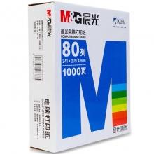 晨光(M&G)APYY6C30A 241-4 四联一等分 电脑打印纸 80列彩色可撕边 1000张/箱