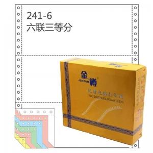 金樽(JINZUN)241-6 彩色/六联三等分 电脑打印纸 撕边/80列 1200页/箱