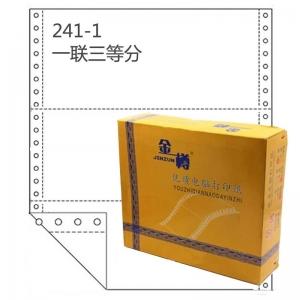 金樽(JINZUN)241-1 白色/一联三等分 电脑打印纸 撕边/80列 1200页/箱