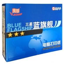 三星蓝旗舰(BLUE FLAGSHIP)241-3 白色/三联三等分 80列电脑连续打印纸 1000页/箱