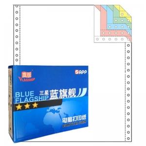 三星蓝旗舰(BLUE FLAGSHIP)241-5 彩色/五联一等分 80列电脑连续打印纸 1000页/箱