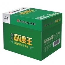 齐心(COMIX)C4774-5 晶纯高速王复印纸 A4 70克 5包装