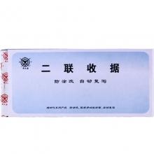 成文厚(ChengWenHou)301-256-1 二联无碳复写收据(48K)19*8.8cm 防涂改 25份/本