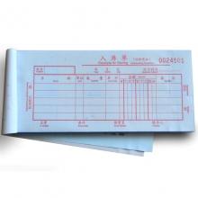 成文厚(ChengWenHou)303-9-1 三联无碳入库单(48K)188*85mm  25份/本 5本装