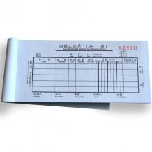 成文厚(ChengWenHou)303-16-1 四联无碳出库单(48K)188*85mm  25份/本 5本装