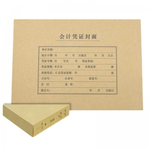 西玛(SIMAA)FM152B 全A4凭证封面包角套包(横版)封面25套+包角25个