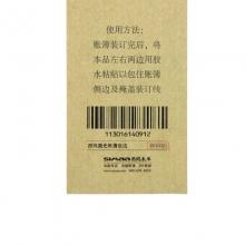 西玛(SIMAA)Z010321 激光账簿账册包边 60*211mm 25张/包