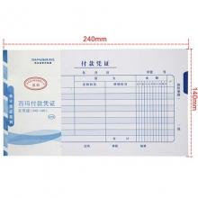 西玛(SIMAA)SS011121 付账凭证 240*140mm 50页/本 10本/包