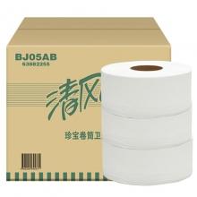 清风(APP)BJ05AB 珍宝卷筒卫生纸大卷纸大盘纸酒店用纸厕所纸 二层 275米 12卷/箱