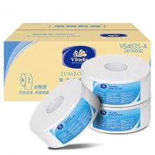 维达(Vinda)VS4035-A 经典商用大盘纸/大卷纸酒店公用厕纸大盘卫生纸 2层*280米*8卷/箱