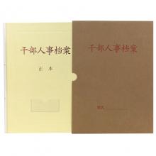 永硕(UOSO)3.5cm 纸质干部人事档案盒 A4新标准人事档案夹 纸质人事档案盒(三柱蛇簧夹)10个装