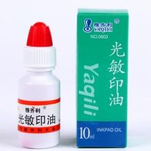 雅齐利(YAQILI)0603 光敏印油 10ml 红色