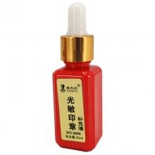 雅齐利(YAQILI)0609 光敏印章补充液 30ml 红色