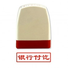 雅齐利(yaqili)8001 办公通用原子印章 30*10mm 带框红字(银行付讫)