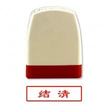 雅齐利(yaqili)8001 办公通用原子印章 30*10mm 带框红字(结清)