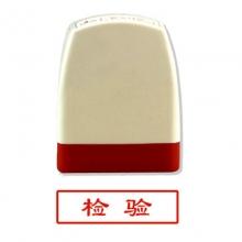 雅齐利(yaqili)8001 办公通用原子印章 30*10mm 带框红字(检验)