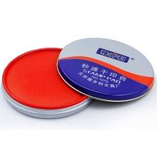 雅齐利(YAQILI)1070 铁盒圆形秒速干印台/印泥 70mm 红色