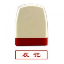 雅齐利(yaqili)8001 办公通用原子印章 30*10mm 带框红字(收讫)