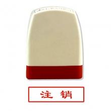 雅齐利(yaqili)8001 办公通用原子印章 30*10mm 带框红字(注销)