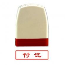 雅齐利(yaqili)8001 办公通用原子印章 30*10mm 带框红字(付讫)