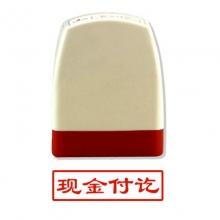 雅齐利(yaqili)8001 办公通用原子印章 30*10mm 带框红字(现金付讫)